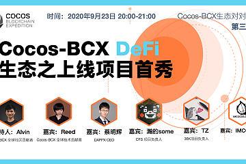 【DeFi+NFT】Cocos-BCX DeFi 生态之上线项目首秀将今晚在社区跟大家见面