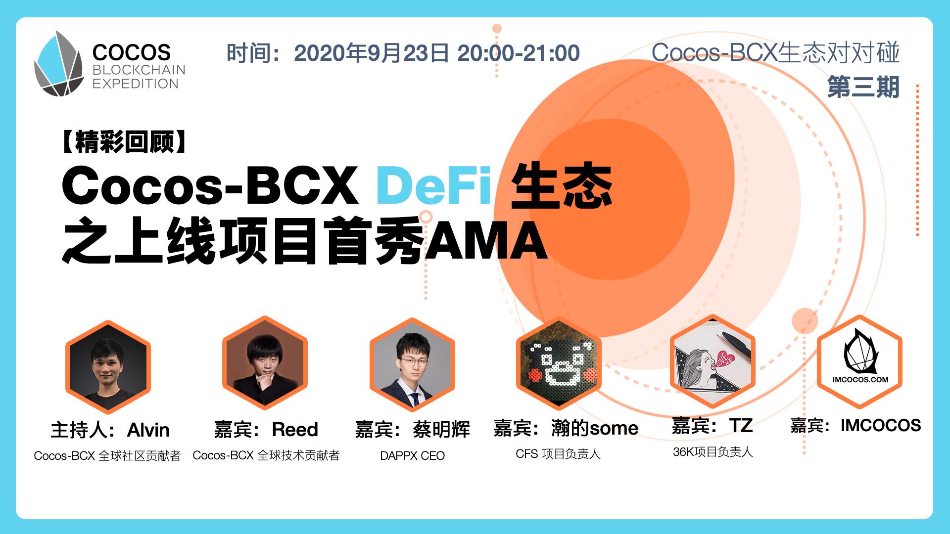 【第三期】Cocos-BCX生态对对碰视觉111.jpg