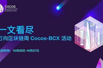 一文看尽万向区块链周 Cocos-BCX 活动