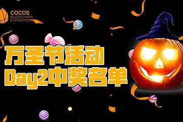 【第二天中奖名单】万圣节7连宠粉,Cocos-BCX糖果天天免费领