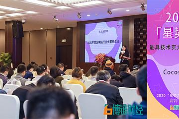 COCOS上海万向区块链周:最具技术实力区块链项目奖与线下活动们