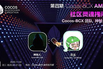 【第四期灵魂拷问】Cocos-BCX全球运营规划