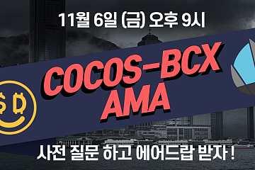 本周五,Cocos-BCX韩文Telegram将进行 AMA 直播分享