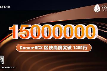 Cocos-BCX 区块高度突破1500万