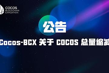 公告:Cocos-BCX 关于 COCOS 总量缩减