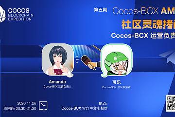 今晚Cocos-BCX中文电报群灵魂拷问AMA,进群夺取超级现金红包