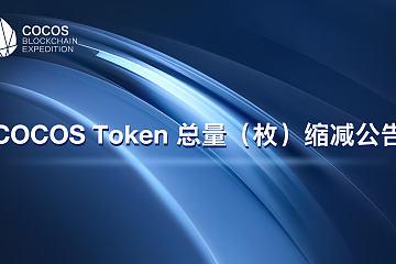 COCOS Token 总量(枚)缩减公告
