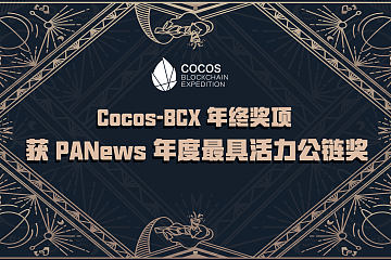 Cocos-BCX 年终奖项   获 PANews 年度最具活力公链奖