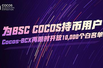 为BSC COCOS持币用户,Cocos-BCX再限时开放10,000个白名单