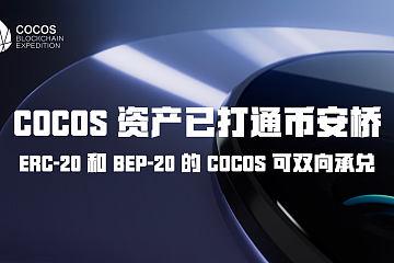COCOS 资产已打通币安桥,ERC-20 和 BEP-20 的 COCOS 可双向承兑
