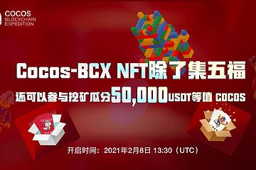 Cocos-BCX NFT除了集五福,还可以参与挖矿瓜分50,000USDT等值 COCOS