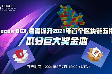 Cocos-BCX 邀请你开2021年首个区块链五福,瓜分巨大奖金池!