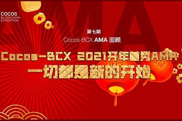 【第七期】Cocos-BCX 2021开年首秀AMA ,一切都是新的开始