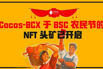 Cocos-BCX 于 BSC 农民节的 NFT 头矿已开启