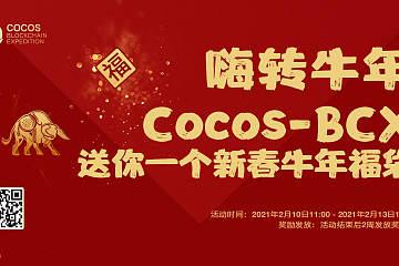 嗨转牛年,Cocos-BCX 送你新春牛年福袋