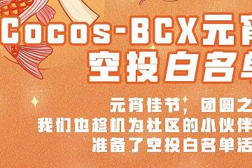 Cocos-BCX元宵空投白名单