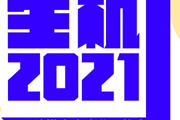 Cocos-BCX 将于星球日报举办的生机2021云峰会上进行 NFT 主题分享