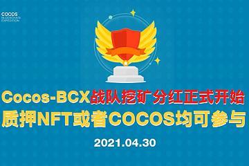 Cocos-BCX战队挖矿分红正式开始,质押NFT或者COCOS均可参与