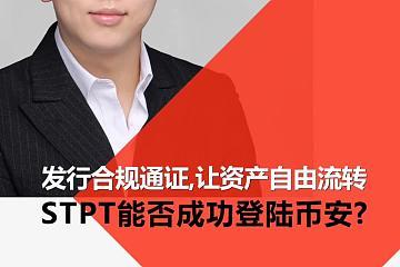 发行合规通证,让资产自由流转,STPT能否成功登陆币安?