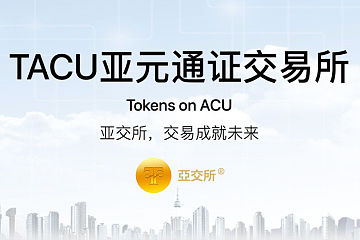 """交易平台明枪暗箭,TACU亚交所要靠""""用户战略""""制胜?"""