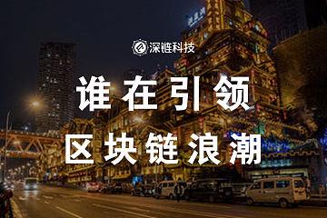 """重庆涌动区块链""""浪潮"""""""