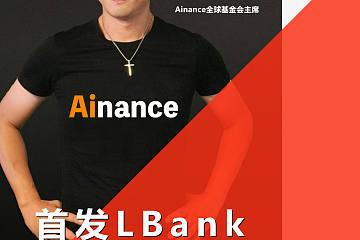 """首发LBank,Ainance独创""""竞拍即挖矿""""能否引领投资新风向?"""