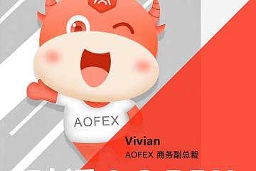 对话AOFEX,逆势崛起的进阶战术