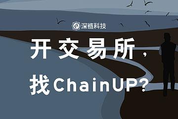 头部交易所扎堆云服务,链上ChainUP如何激流勇进?