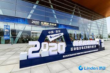 """""""新基建新机遇 区块链分布式存储行业大会""""于西安圆满落幕"""