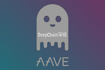 Uniswap之后,DeFi巨头Aave能否再续挖矿热潮?