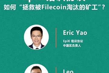 """推出E2P存储模式,EpiK铭识协议如何""""拯救被Filecoin淘汰的矿工""""?"""