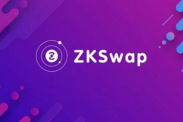 厚积薄发的ZKSwap 引领以太坊 Layer1到Layer2的大迁徙