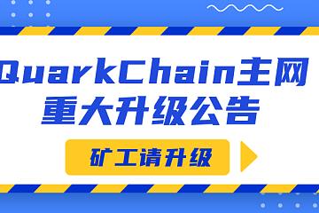 QuarkChain主网重大升级&多原生代币功能上线公告