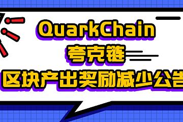 QuarkChain夸克链区块产出奖励减少公告