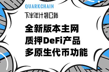 QuarkChain 公布H2计划:上线DeFi产品和多原生代币功能新主网