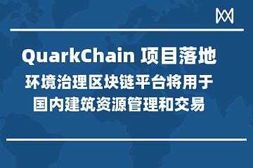 QuarkChain环境治理区块链平台将用于国内建筑资源管理和交易