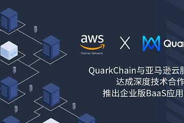 QuarkChain 与亚马逊云服务AWS达成深度技术合作 推出企业版BaaS应用平台