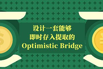 一套能够即时(但限比率)存入提取的Optimistic Bridge 设计