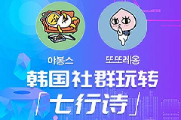 HyperSnakes贪吃蛇激发春日创作热情 韩国社群玩转「七行诗」