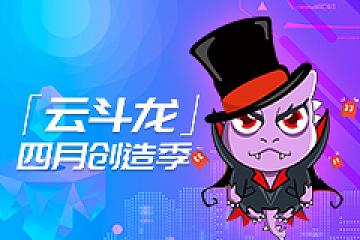 「云斗龙」四月创造季 联手社群用户共同打造最强IP