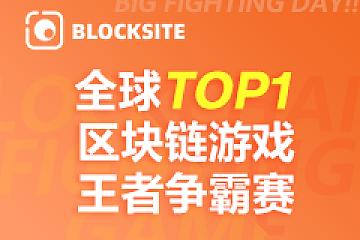 天天贪吃蛇赢得BLOCKSITE举办的全球区块链游戏王者争霸赛TOP1