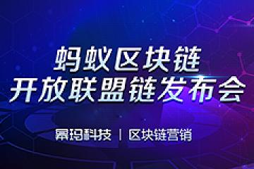 蚂蚁开放联盟链线上发布会 | 幂玛科技CTO:打造区块链新一代爆款应用