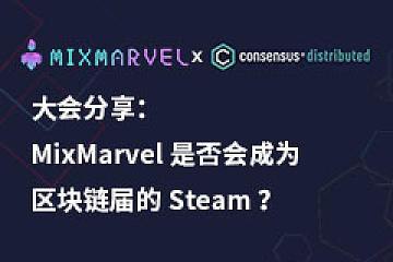 Consensus Distributed大会分享:MixMarvel是否会成为区块链届的Steam ?