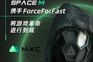 Force For Fast项目负责人Trinity:NFT需要有真正的应用场景,才能保持可持续性