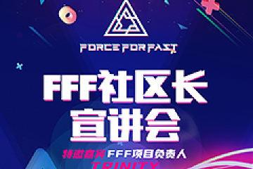 ForceForFast召开社群见面会   并宣布与星海社区合作共建NFT赛道第一品牌