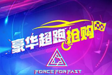 区块链赛车游戏ForceForFast(FFF)限量超跑NFT  7月7日正式开启预售