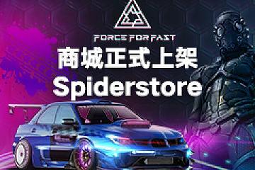 FFF-ForceForFast商城正式上架 SpiderStore