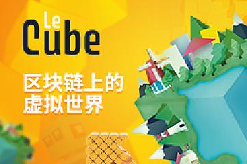 MixMarvel 将携新产品LeCube亮相武汉区块链大会 玩转现场大型体验展「乐高拼搭」