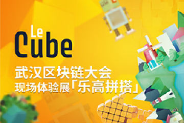 MixMarvel新产品「LeCube」互动体验展 引领乐高拼搭和NFT创作新潮流