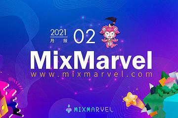 月度要闻|MixMarvel 2月大事件